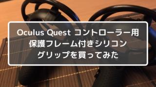 Oculus Questコントローラー用保護フレーム付きシリコングリップを買ってみた
