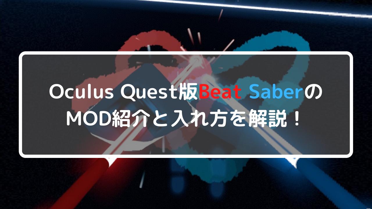 Oculus Quest版Beat SaberのMOD紹介と入れ方を解説