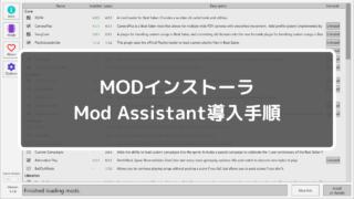 MODインストーラMod Assistant導入手順