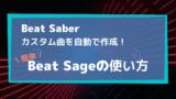 Beat Saberのカスタム曲を自動で作成!「Beat Sage」の使い方は簡単でした